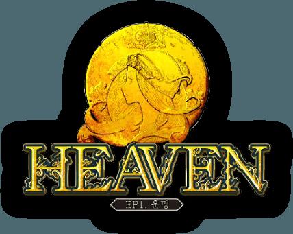 헤븐 (Heaven) 즐겨보세요