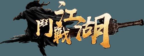 暢玩 鬥戰江湖3D – 3月11日上線開新服 PC版