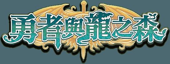 暢玩 勇者與龍之森 PC版