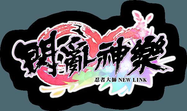 暢玩 忍者大師 閃亂神樂 NEW LINK 電腦版