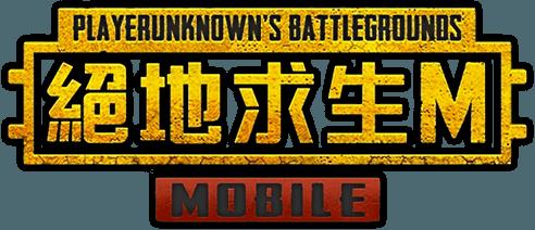 暢玩 PUBG MOBILE:絕地求生M PC版