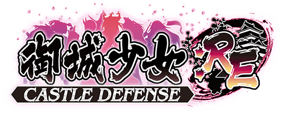 暢玩 御城少女:RE~CASTLE DEFENSE~ 電腦版