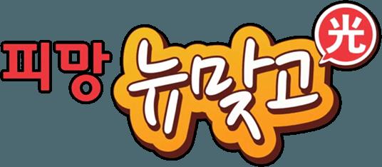 즐겨보세요 피망 뉴맞고 : 대한민국 1등 고스톱 on PC