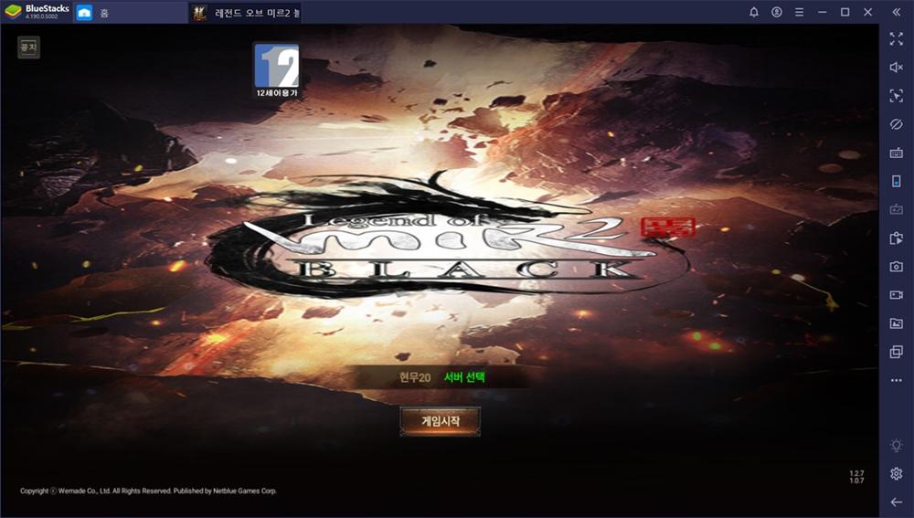 레전드 오브 미르2 블랙 블루스택에서 가로모드로 즐겨요!