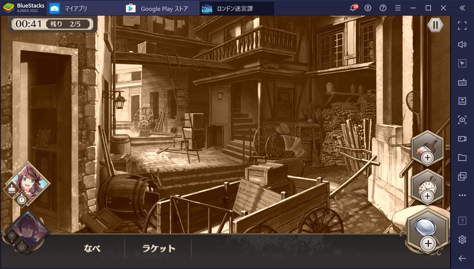 BlueStacksを使ってPCで『ロンドン迷宮譚 : 本格ミステリー×アイテム探しゲーム 』を遊ぼう