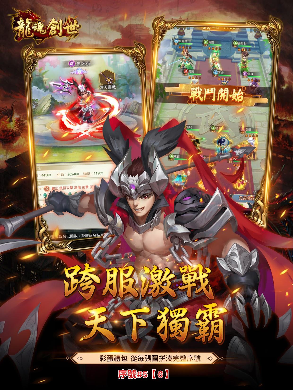 三國放置卡牌手遊《龍魂創世》 挑戰三國策略玩法新世代