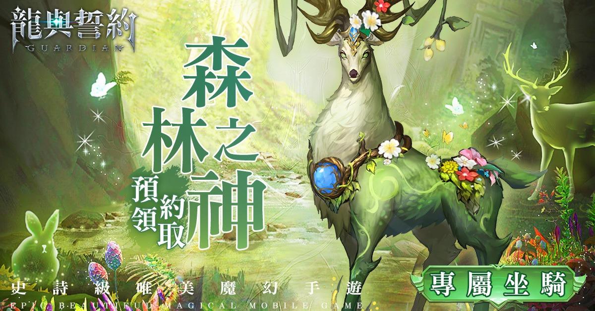 《龍與誓約 – 守護》西方魔幻MMORPG手遊正式開啟預約