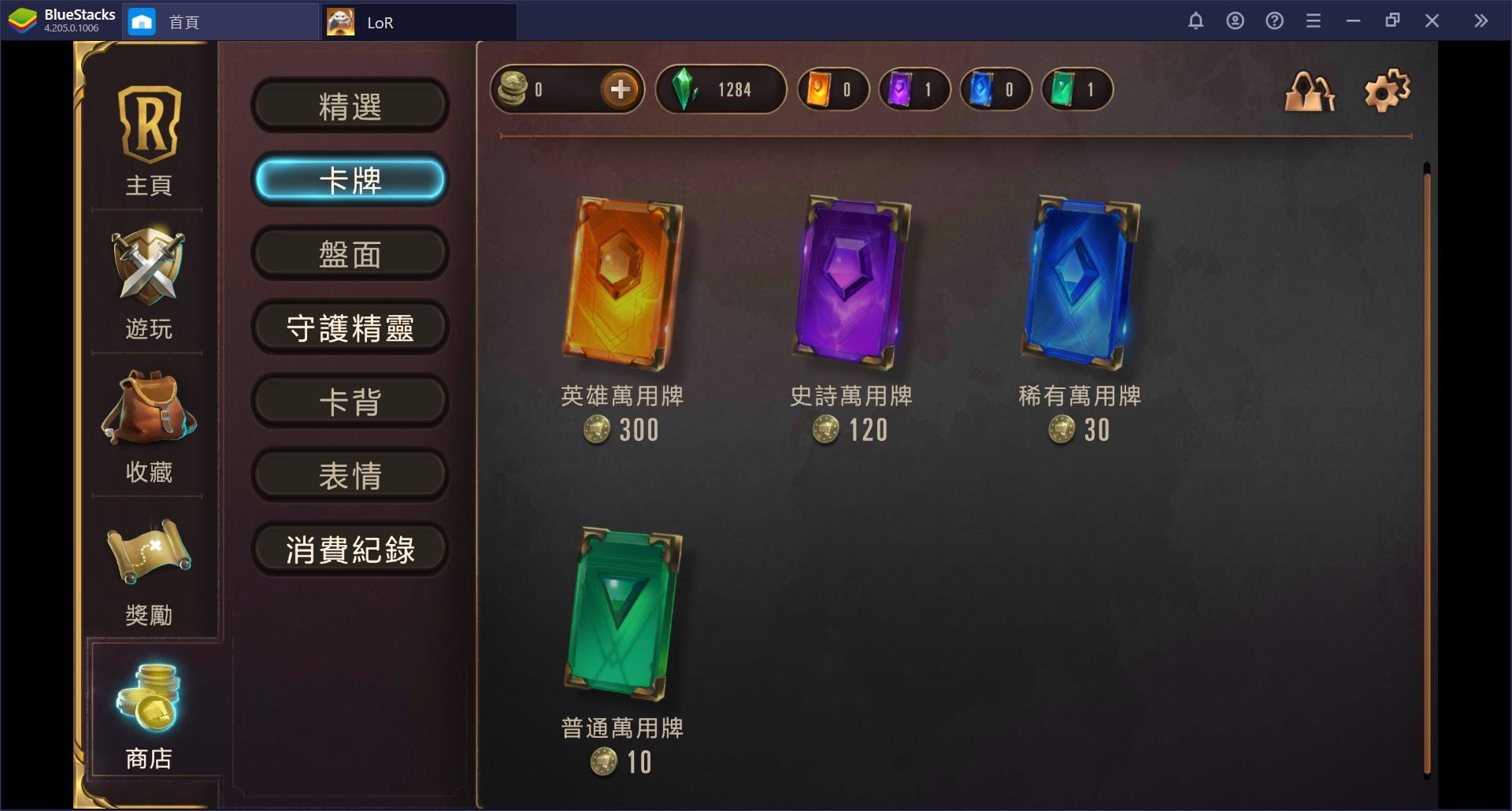《符文大地傳說》:新手必知的功能與遊玩技巧