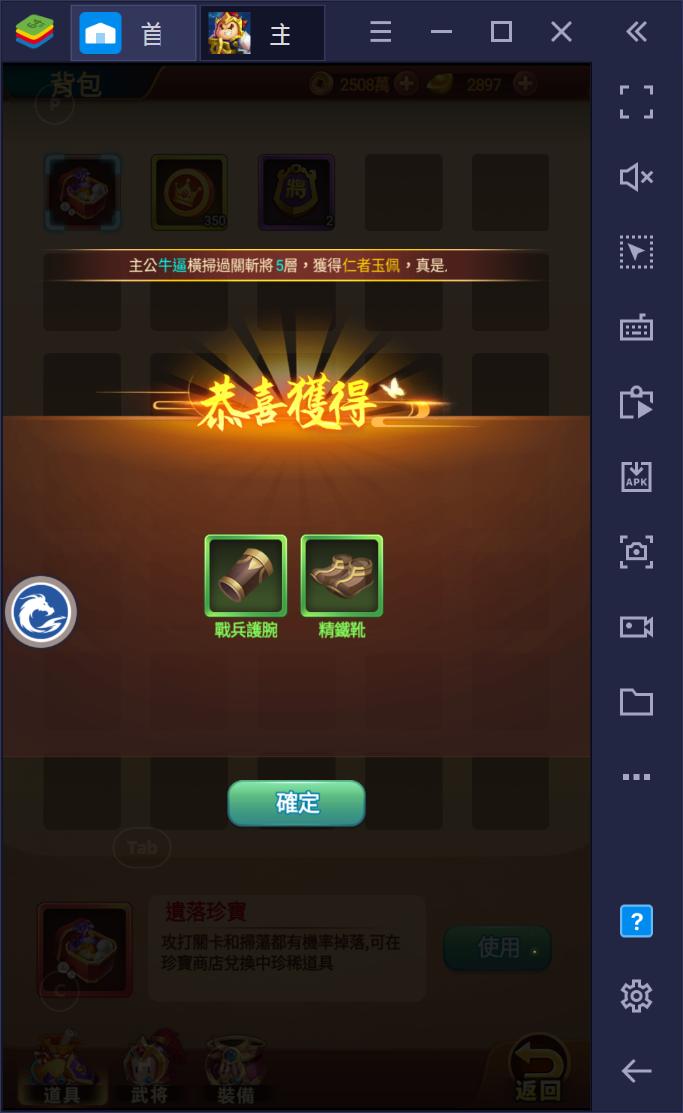 使用BlueStacks在PC上遊玩手機遊戲《主公的遠征》