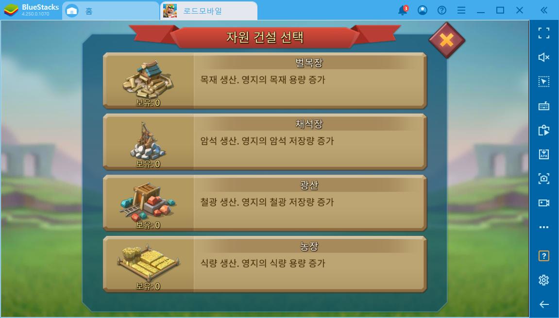 전술모바일 게임 로드모바일 블루스택 앱플레이어로 PC에서 즐겨보세요