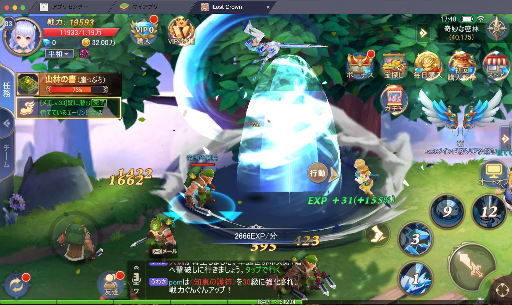 BlueStacksを使ってPCで『Lost Crown 〜亡国の姫と竜騎士の末裔〜』を遊ぼう