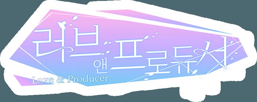Play 러브앤프로듀서 on PC