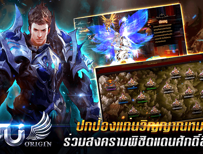 เล่น MU Origin on PC 2