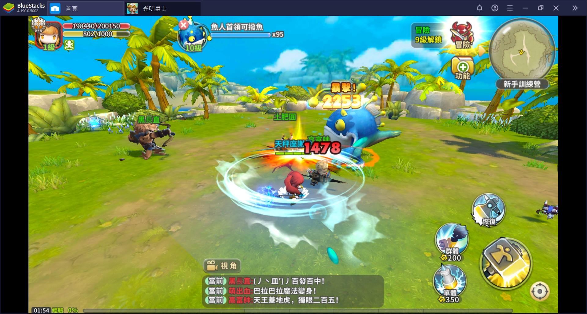 使用BlueStacks在PC上遊玩Q 版搞怪MMORPG《光明勇士》