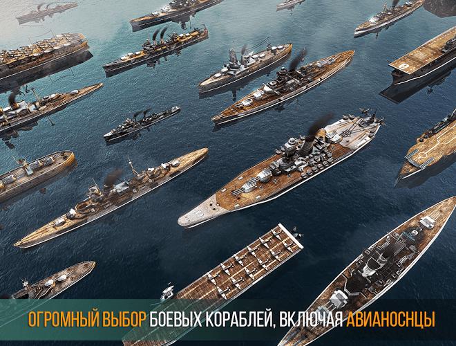 Играй Battle of Warships На ПК 6