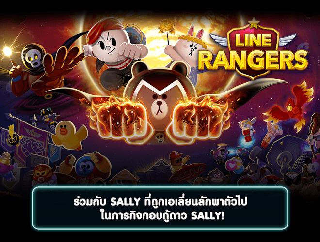เล่น Line Ranger on PC 8