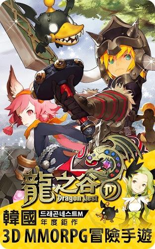 暢玩 龍之谷M PC版 9