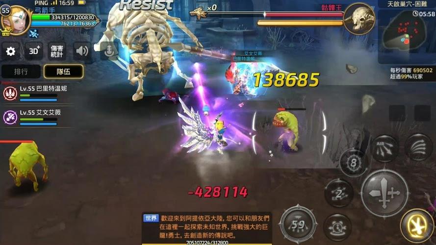 暢玩 龍之谷M PC版 20