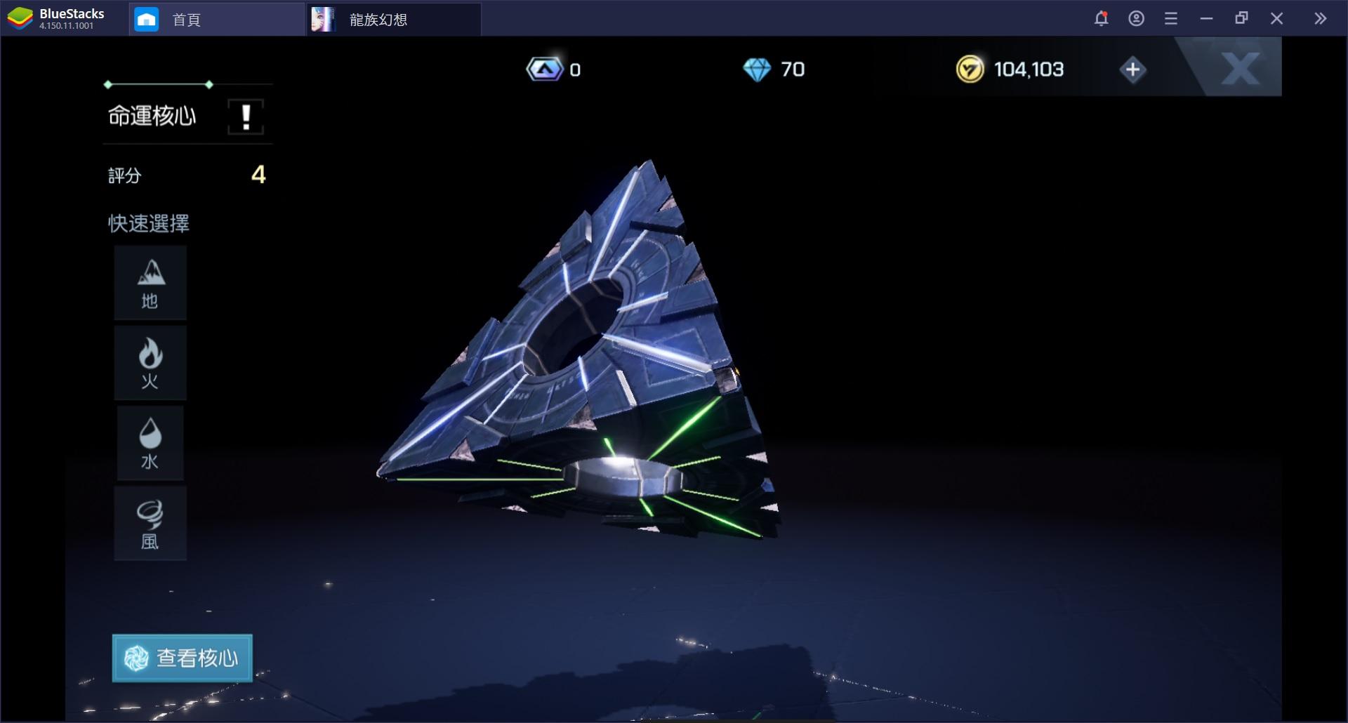 使用BlueStacks在電腦上體驗開放世界 MMORPG 龍族幻想