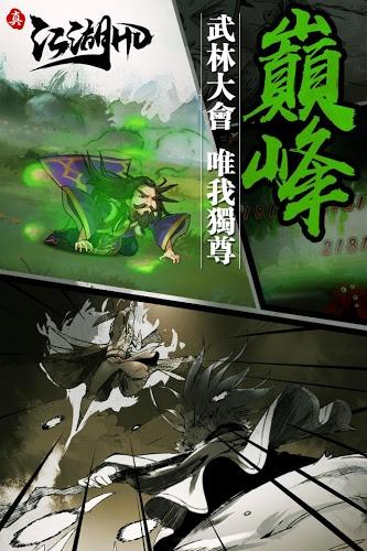 暢玩 真江湖HD PC版 4