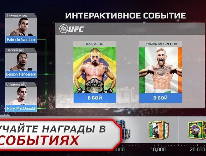 Играй EA Sports UFC on pc 4