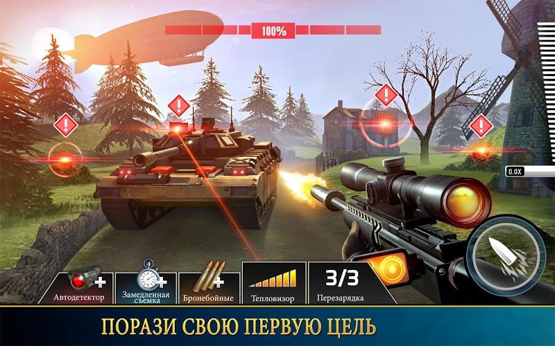 Играй Kill Shot Bravo На ПК 7