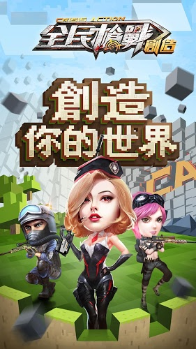 暢玩 全民槍戰 PC版 3