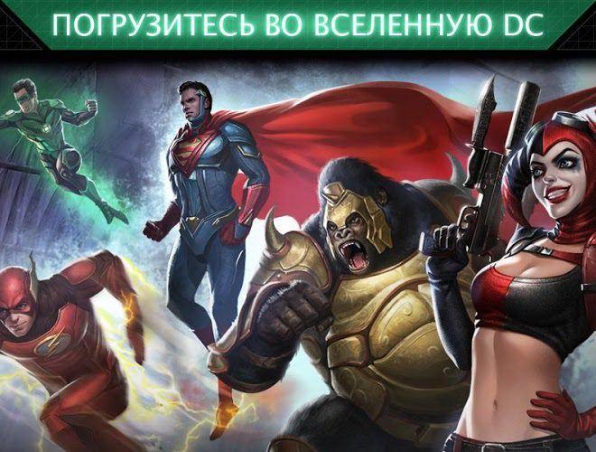 Играй Injustice 2 На ПК 7