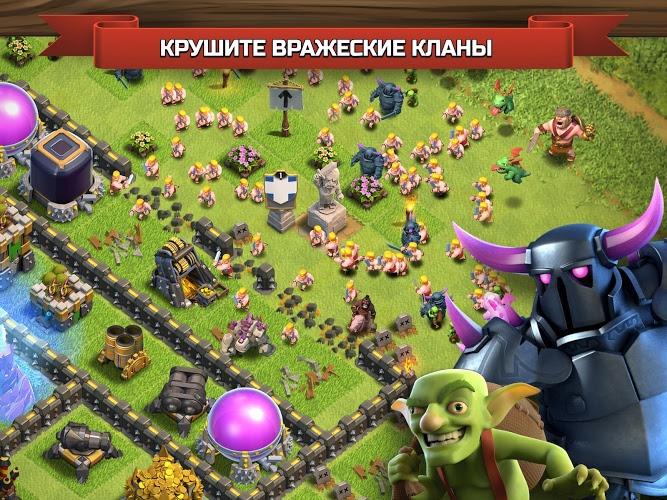 Играй Clash of Clans На ПК 19