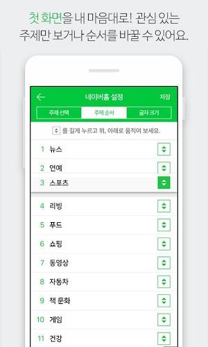 즐겨보세요 Naver on PC 3