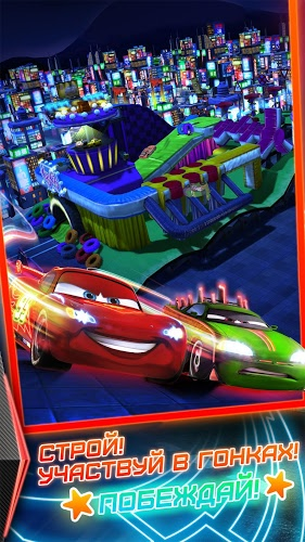 Играй Cars: Fast as Lightning На ПК 7