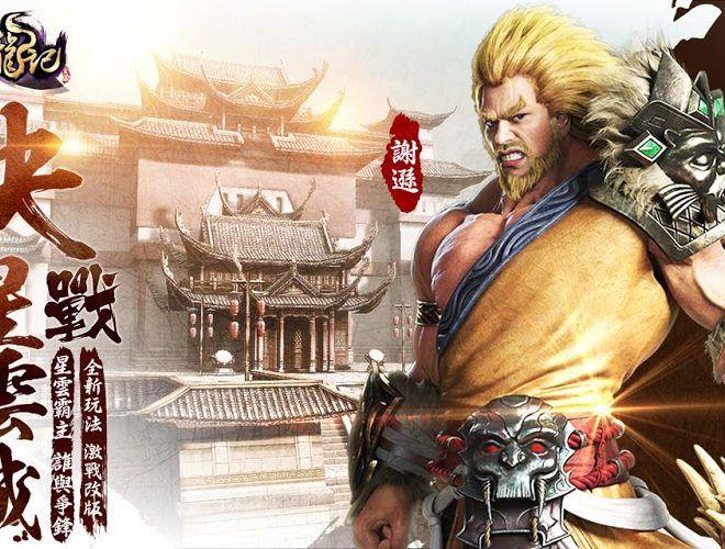 暢玩 倚天屠龍記 PC版 16