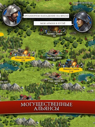 Играй Lords & Knights — Strategy MMO На ПК 15