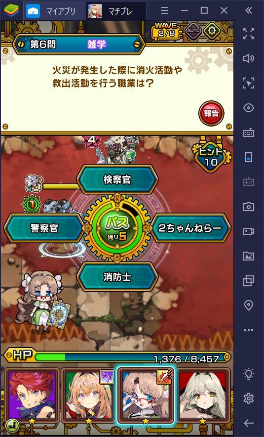 BlueStacksを使ってPCで『 マチガイブレイカー Re:Quest(リクエスト)』を遊ぼう