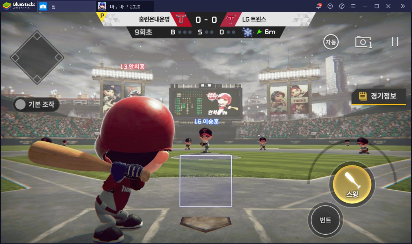 마구마구 2020 실시간 PVP부터 싱글 플레이까지 블루스택 앱플레이어로 더 완벽하게 즐기자!