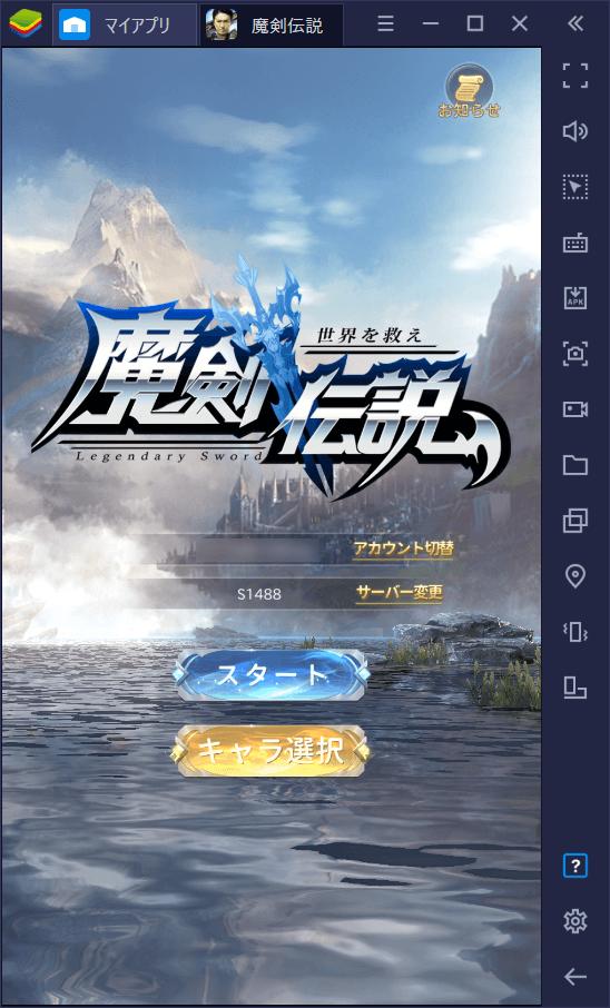 BlueStacks:『魔剣伝説』初心者向け攻略ガイド