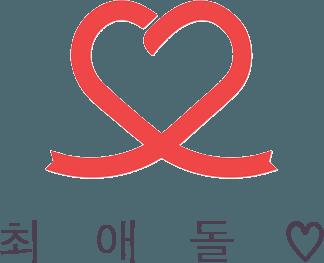 최애돌♡ – 남자 여자 아이돌 순위 실행하기