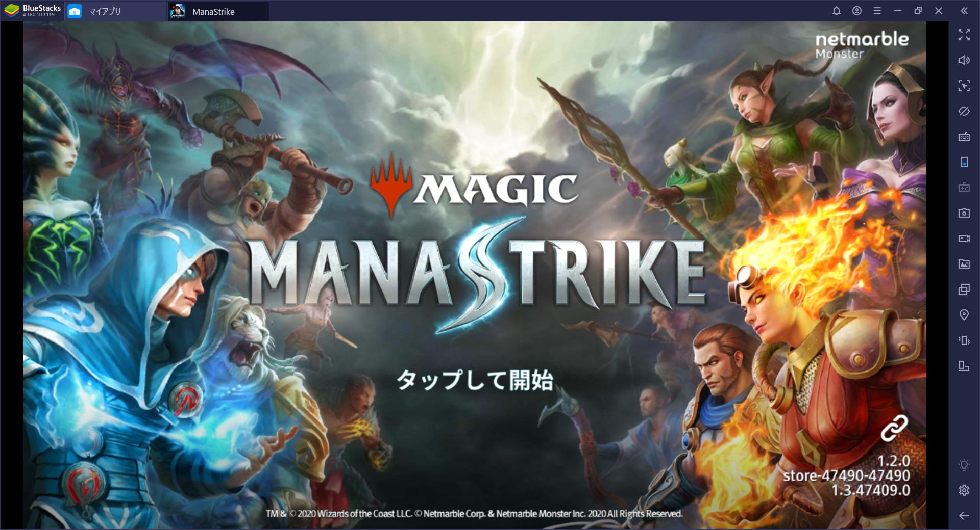 BlueStacksを使ってPCで『マジック: マナストライク』を遊ぼう