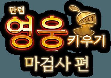 만영검 : 만렙 영웅키우기 – 마검사편 즐겨보세요