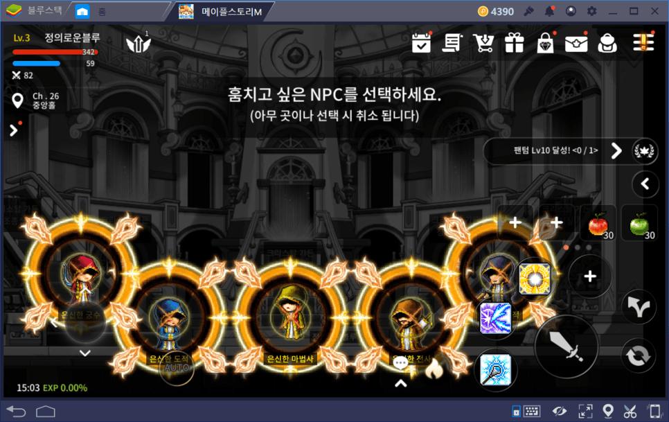 메이플스토리M 블루스택 플레이 후기! 신규 영웅 팬텀 등장!
