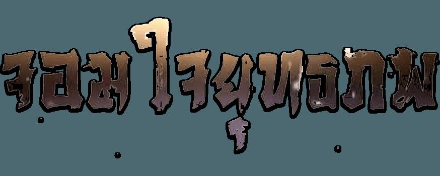 เล่น จอมใจยุทธภพ – Martial Lover on PC