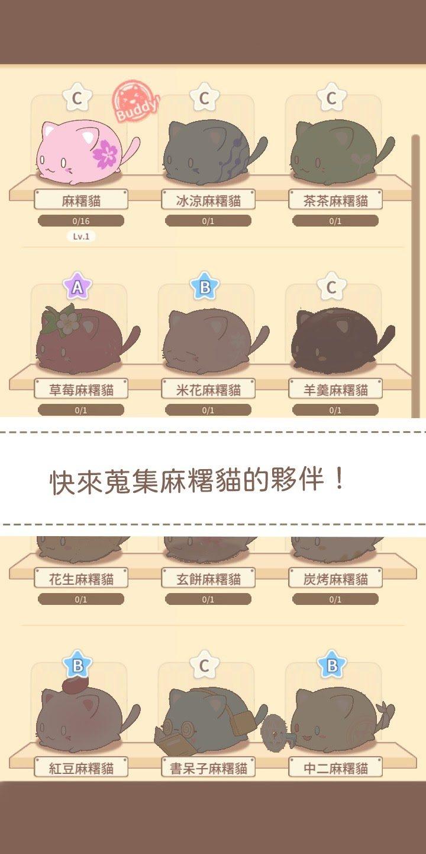 貓咪收集手機遊戲《麻糬猫收藏》 可爱猫咪等你挑逗