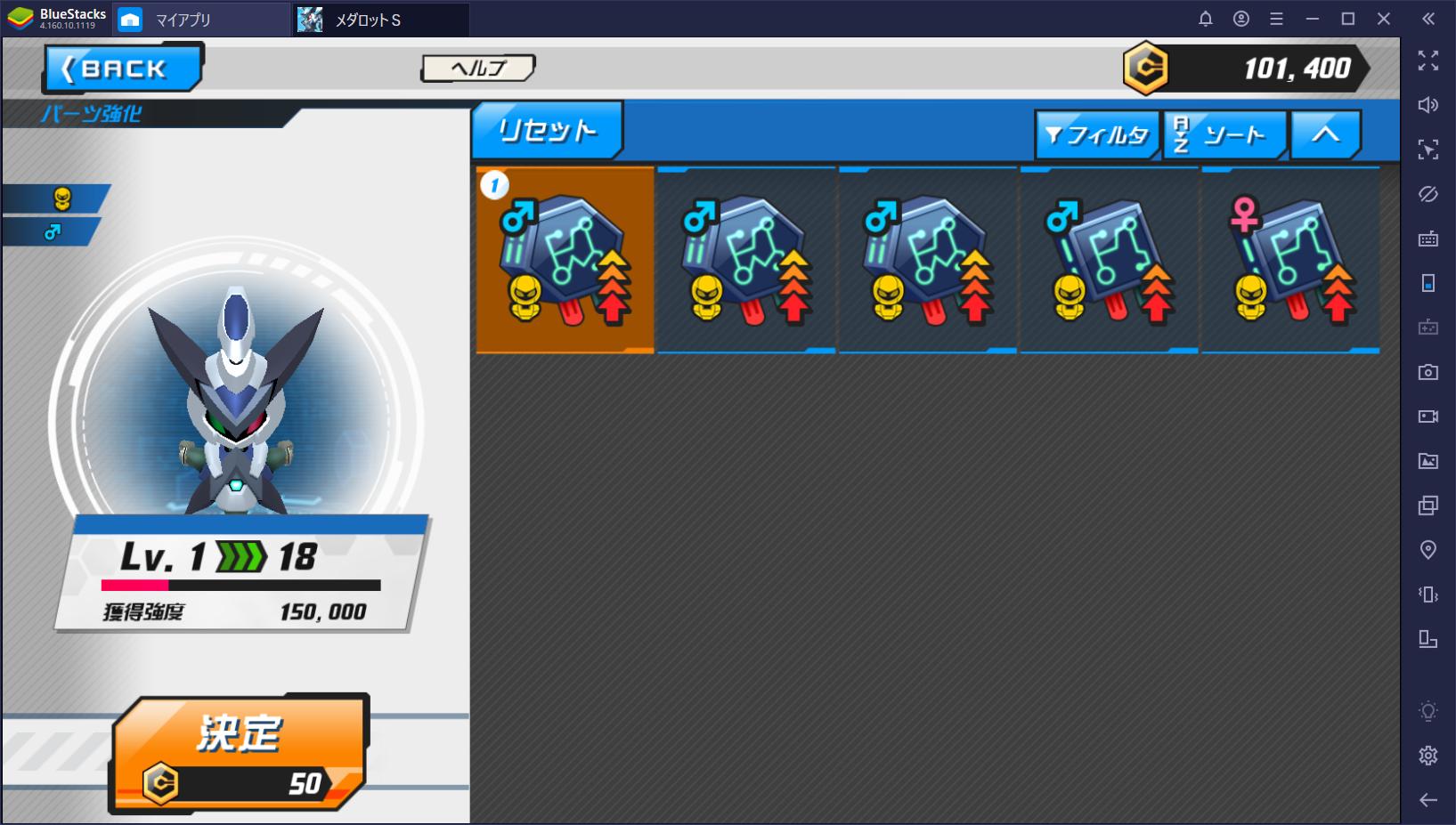 BlueStacksを使ってPCで『メダロットS』を遊ぼう