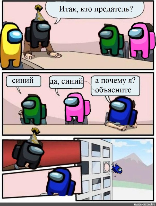 Лучшие мемы по игре Among Us
