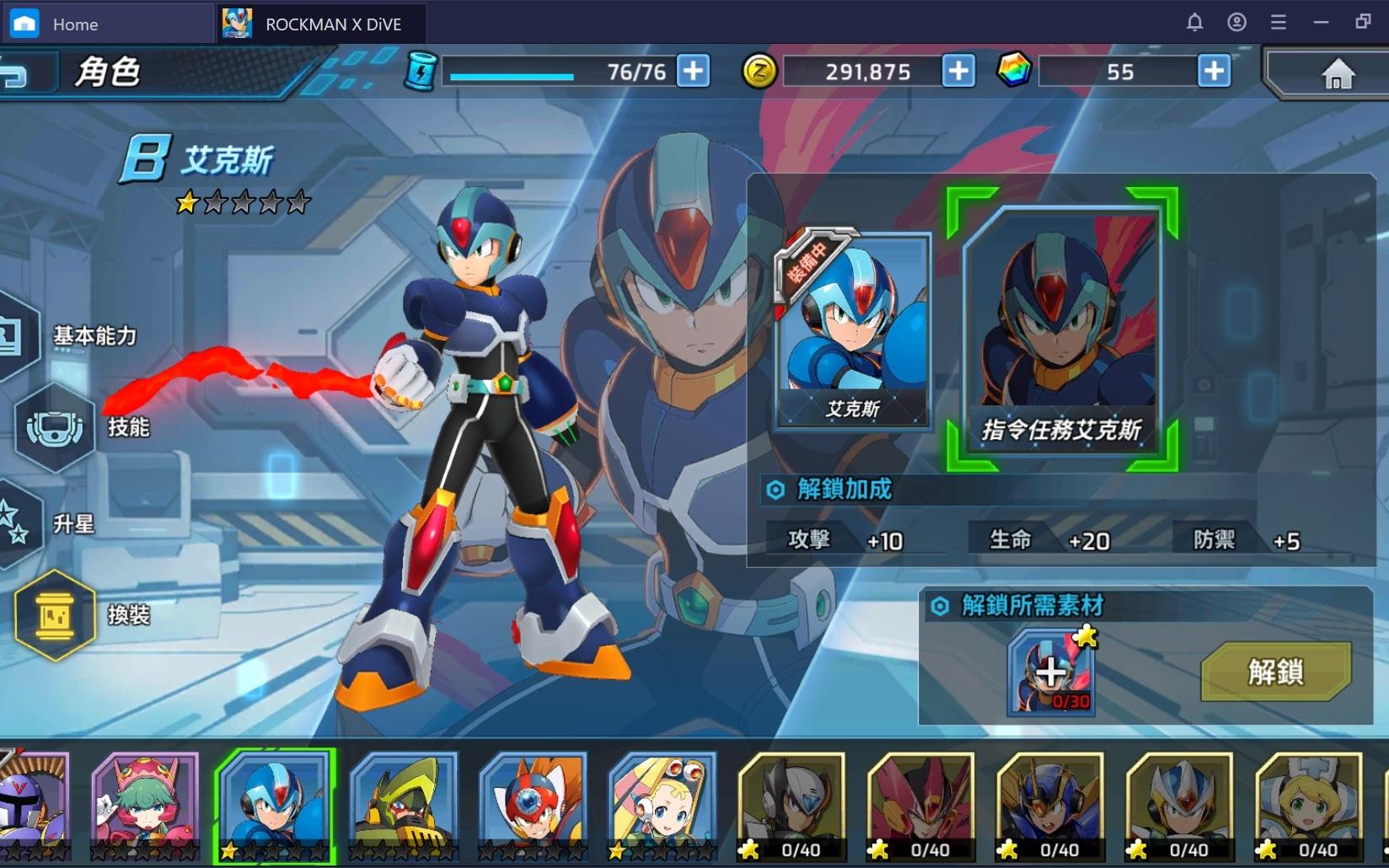 《洛克人 X DiVE》:新手玩家快速升級攻略