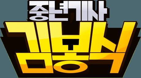 Play 중년기사 김봉식 : x 100 빠른성장모드 on PC