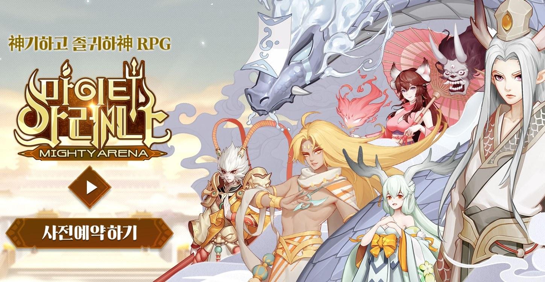 세로로 즐기는 방치형 RPG 마이티 아레나 사전예약 진행, 신화 속 영웅들을 PC로 수집해보세요!