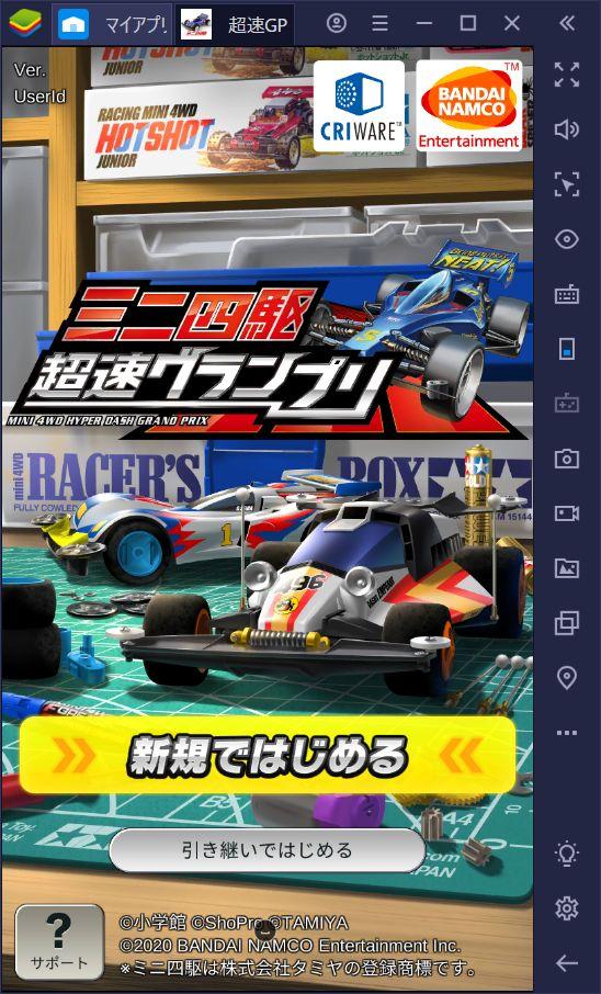 BlueStacksを使ってPCで『ミニ四駆 超速グランプリ』を遊ぼう