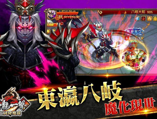暢玩 蒼龍一擊 – 三國降魔錄 PC版 17