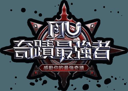 Play 奇蹟MU:最強者 on PC